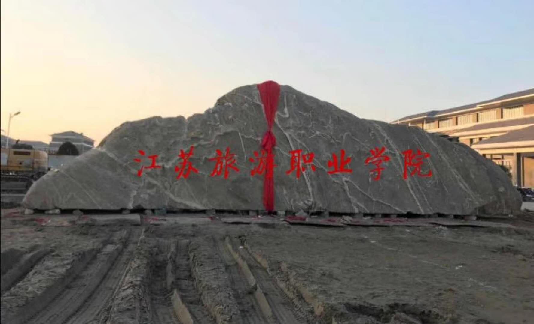樱花红石材门牌石